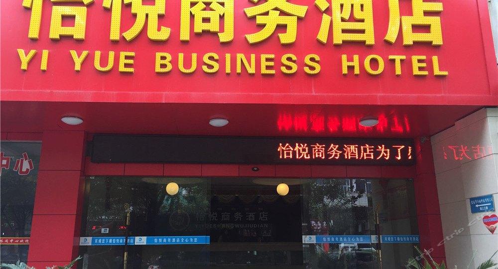 怡悦商务酒店