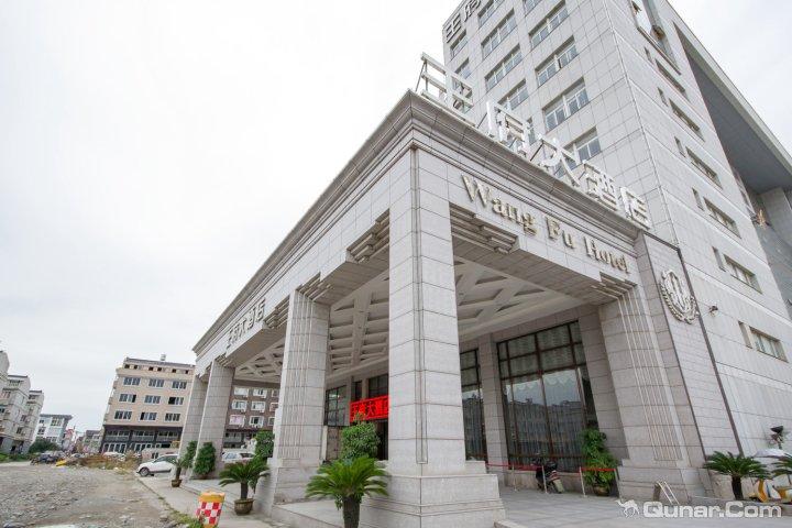王府大酒店