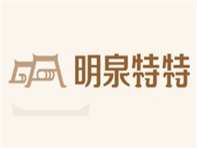 明泉特特(军工店)
