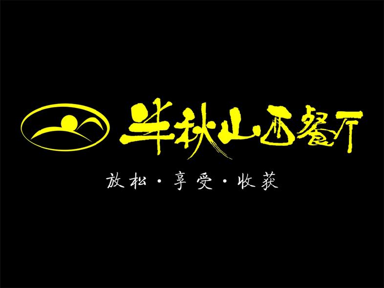 半秋山西餐厅(南国西汇店)