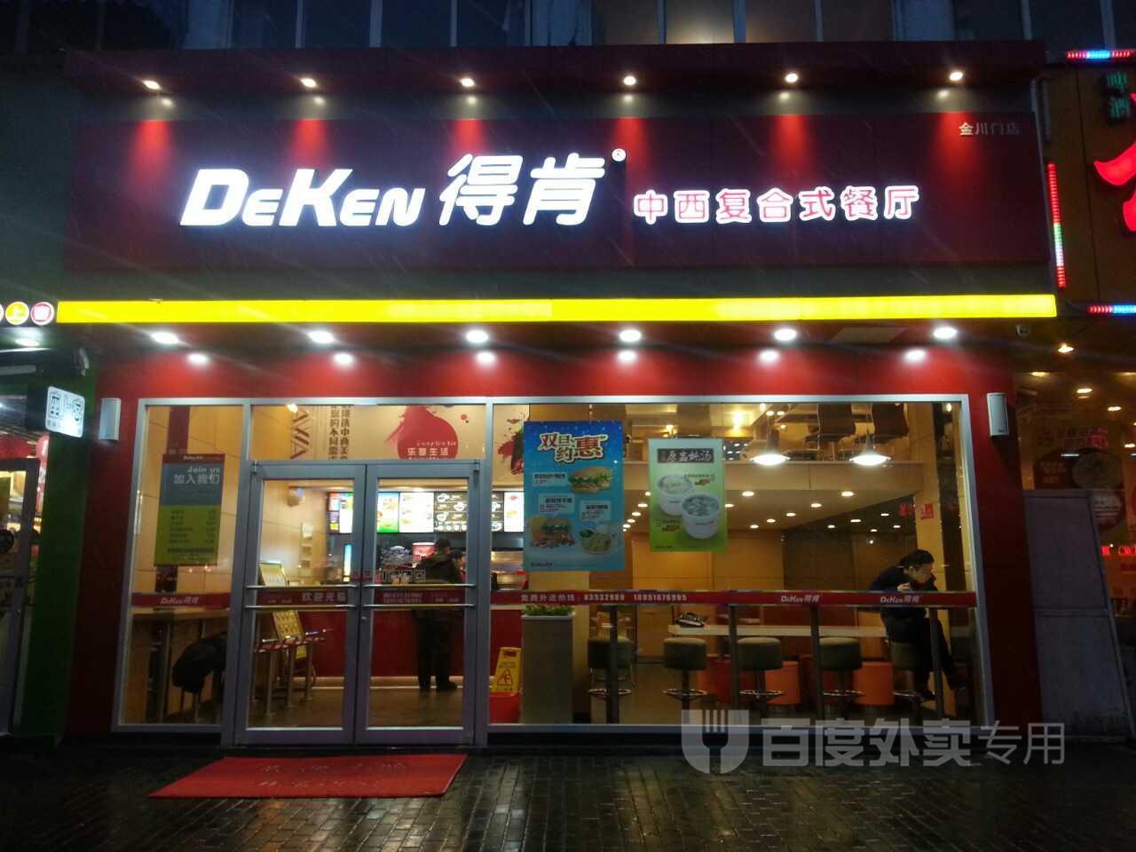 得肯中西复合式餐厅(金川门店)图片