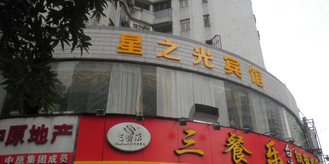 星之光宾馆