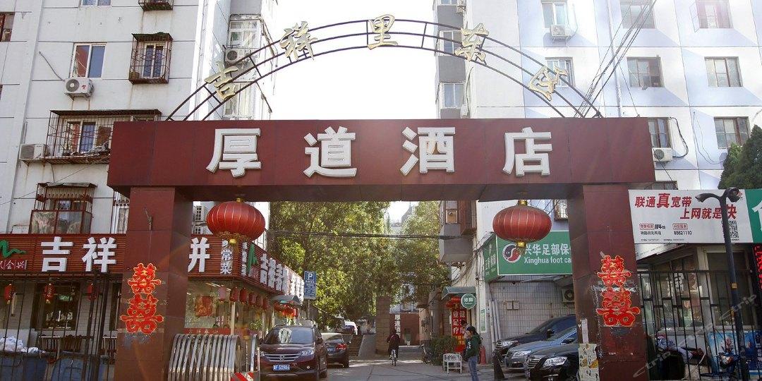 北京厚道精品酒店(工体店)