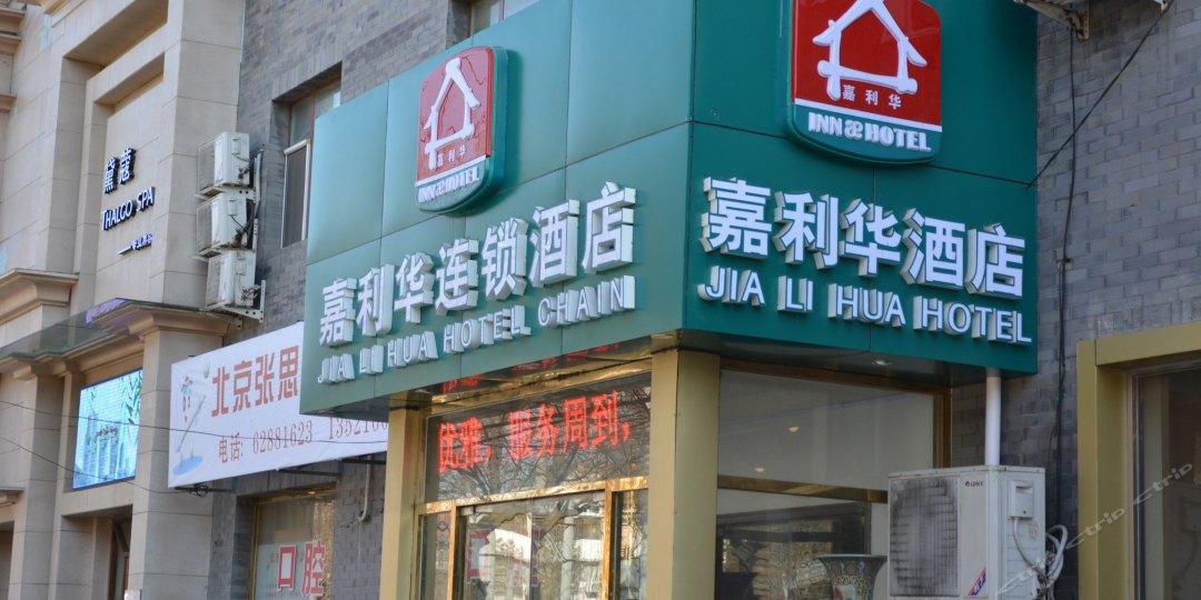嘉利华连锁酒店(颐和园店)