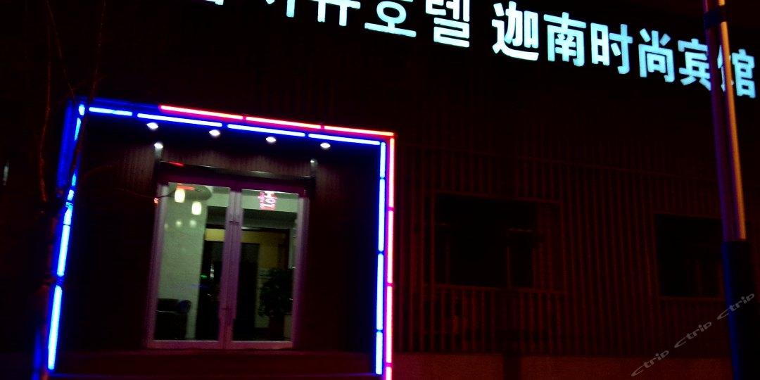迦南时尚宾馆