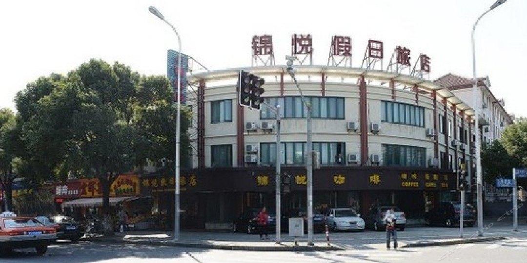 上海锦悦假日旅店