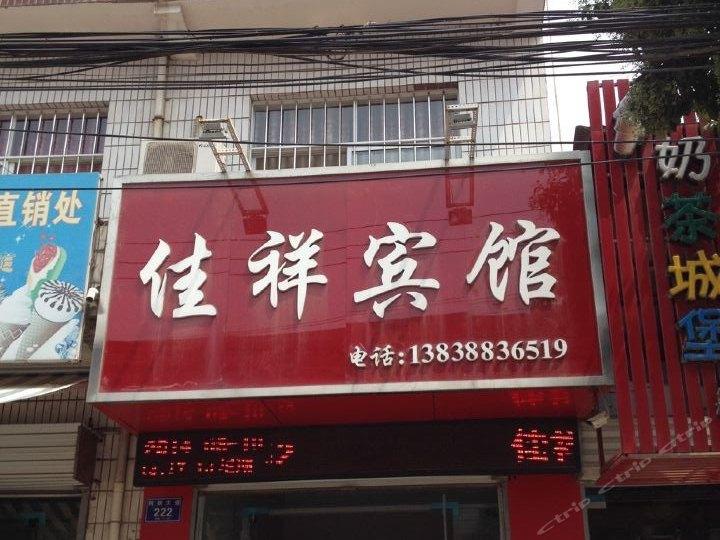 好大夫口腔(环市东路店)