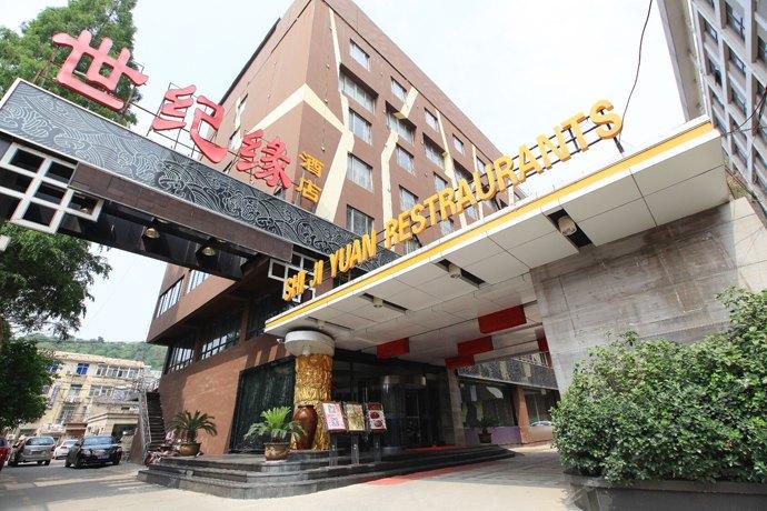世纪缘大酒店(北京东路店)