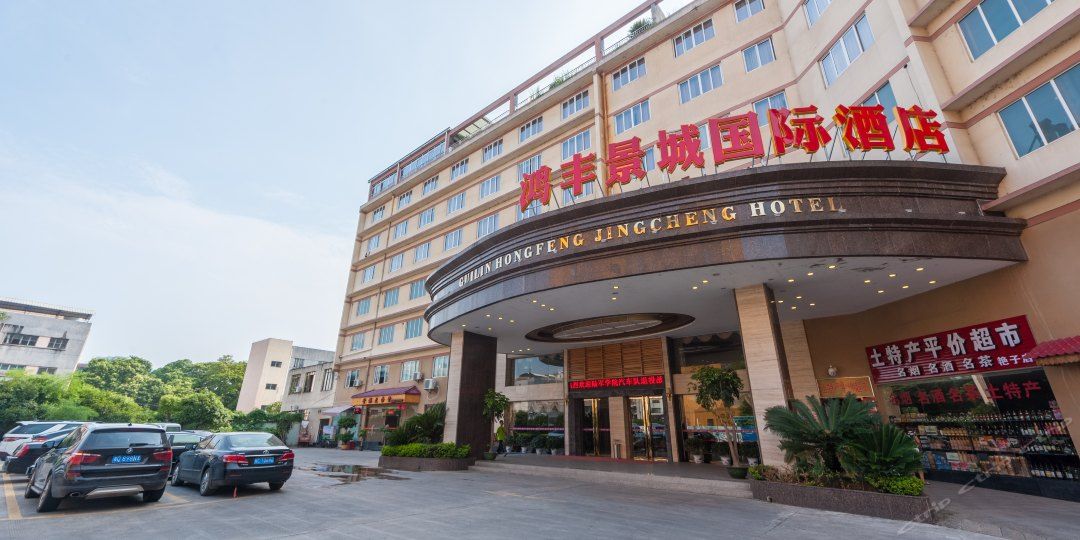 鸿丰娱乐网上投注_桂林鸿丰景城国际大酒店