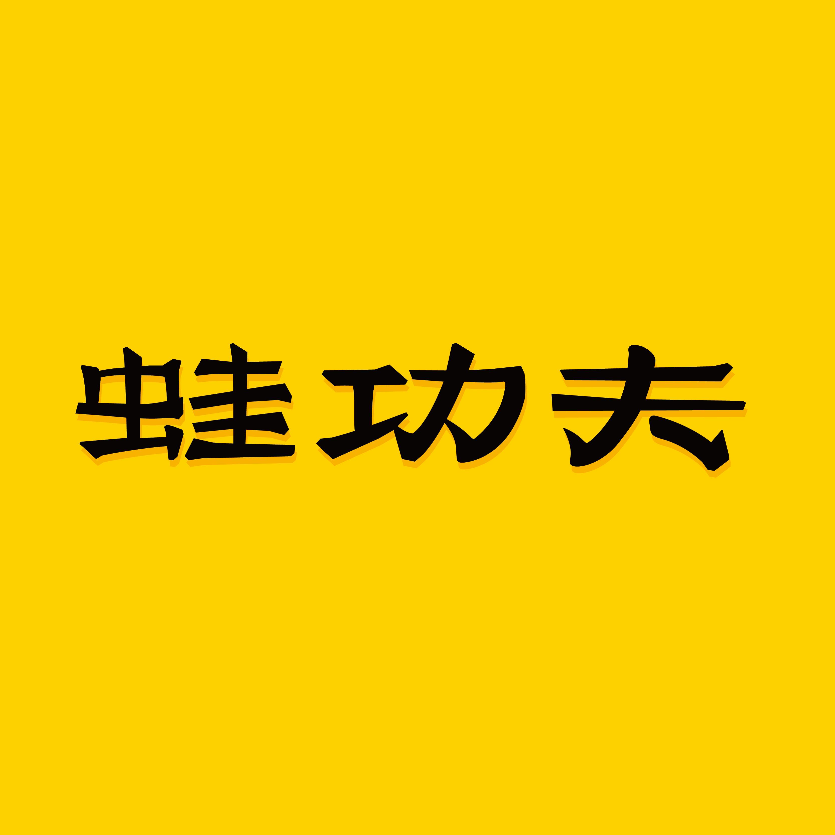 蛙功夫(宝龙店)