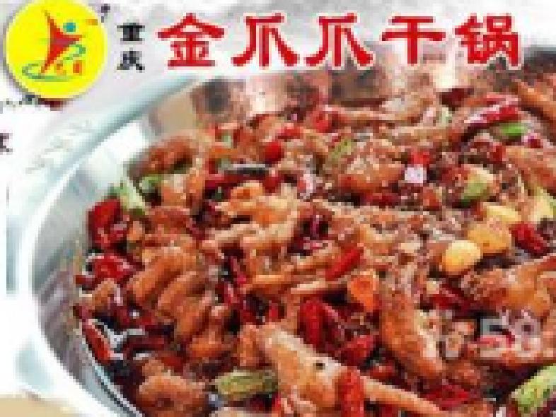 金爪爪干锅(鸳鸯直营店)