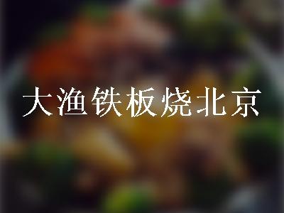 大渔铁板烧(工体店)