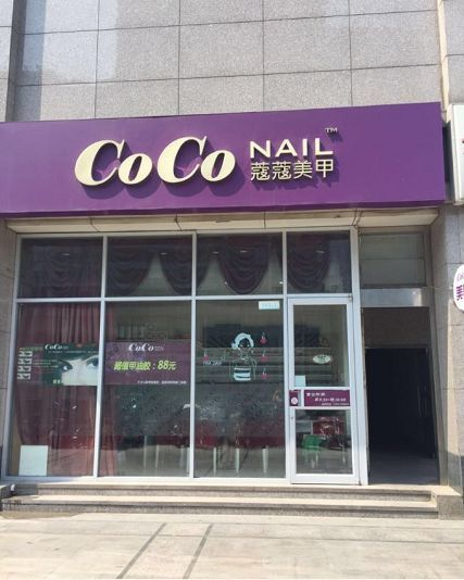 CoCo美甲沙龙(第五大道店)