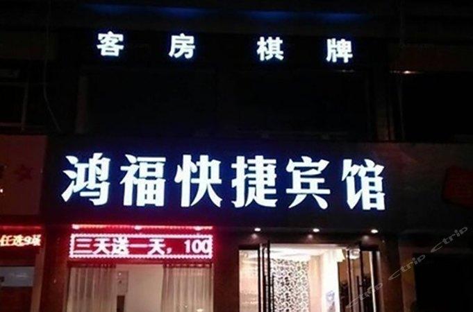 鸿福快捷宾馆