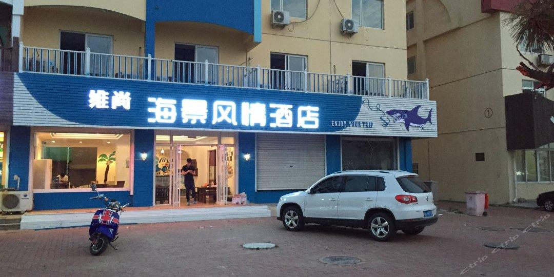 维尚海景风情酒店
