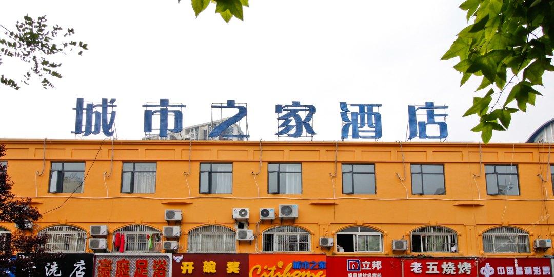 合肥城市之家酒店(站西路店)