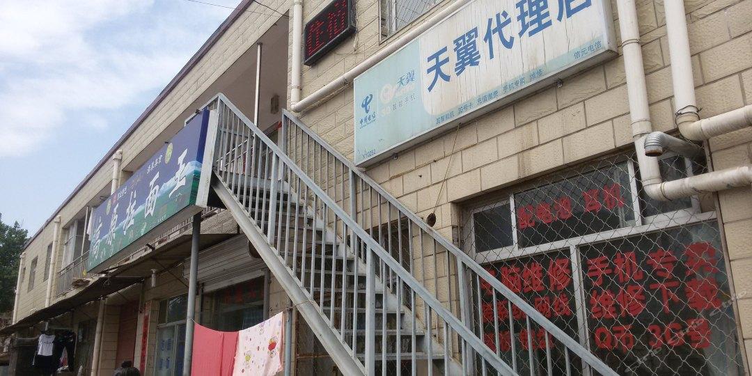 北京温馨旅馆