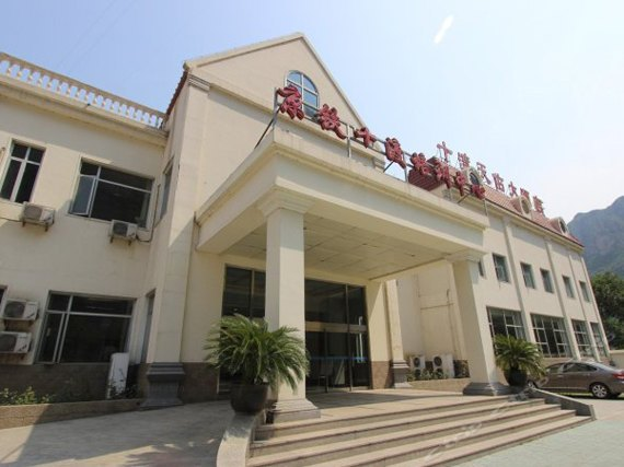 京铁十渡培训中心