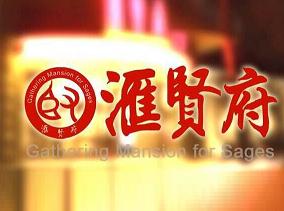 滙贤府(五棵松店)