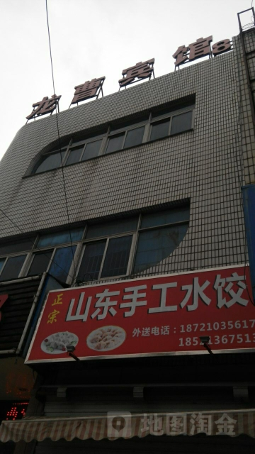上海龙曹宾馆