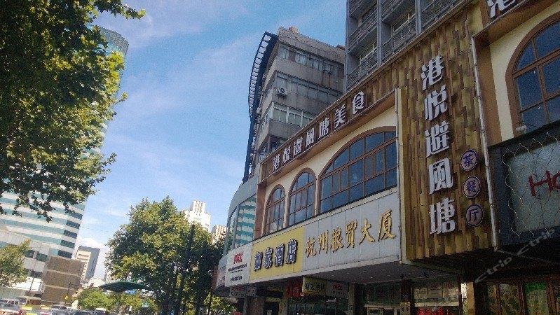 如家快捷(杭州武林广场店)