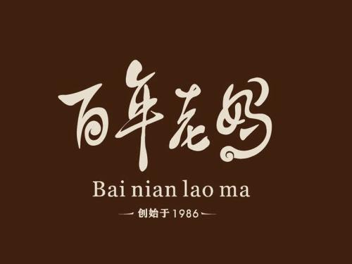 百年老妈(回龙观华联店)