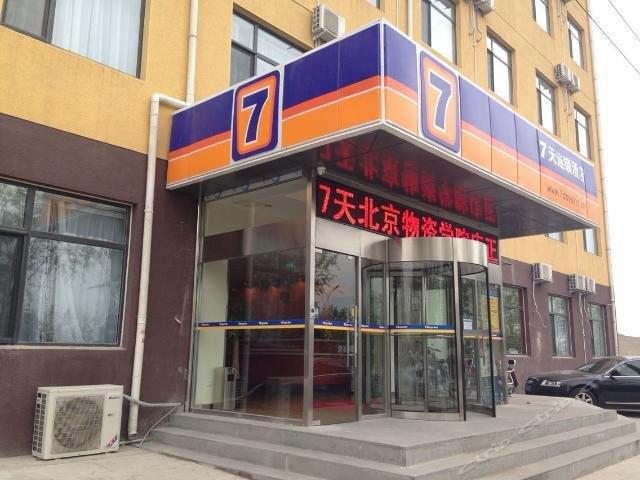 7天连锁酒店(北京物资学院店)
