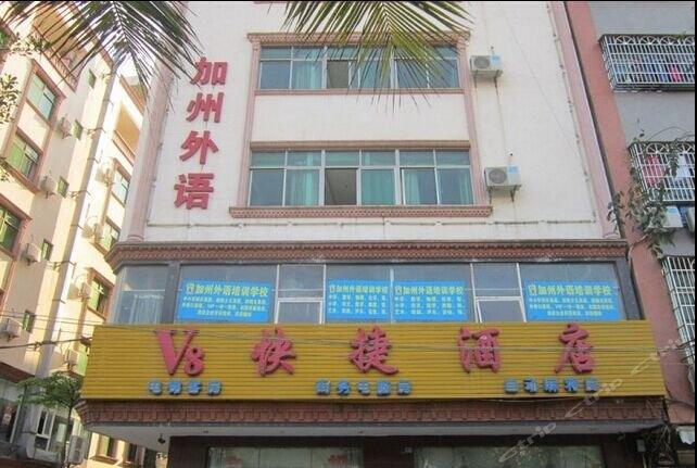 V8快捷酒店灵山店