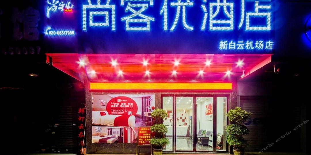 尚客优快捷酒店(新白云机场店)