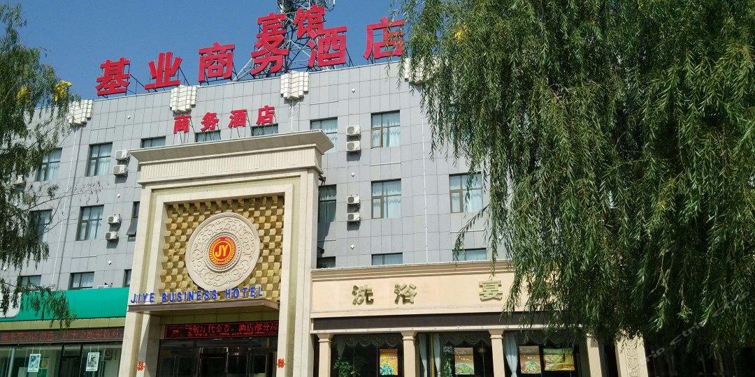 基业商务酒店