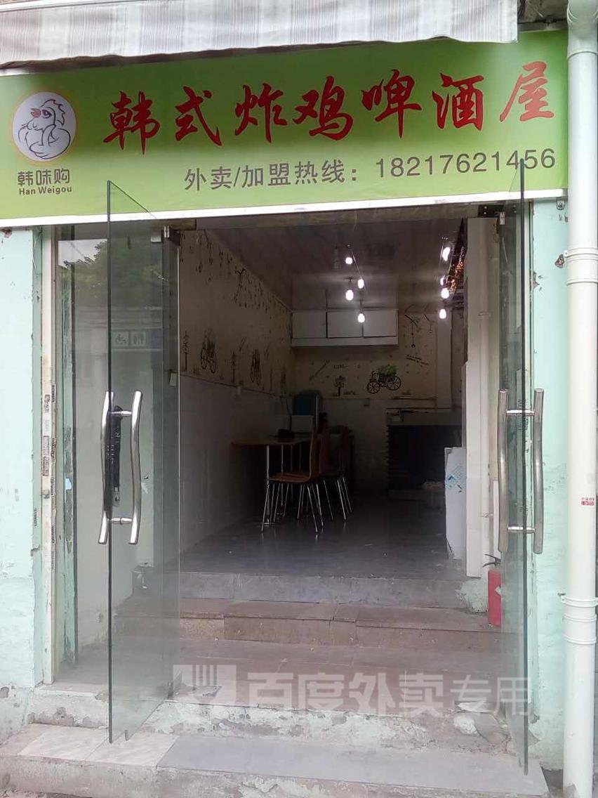 韩式炸鸡啤酒屋(莘建东路店)图片