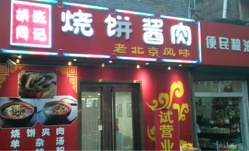 拿渡麻辣香锅(房山良乡店)