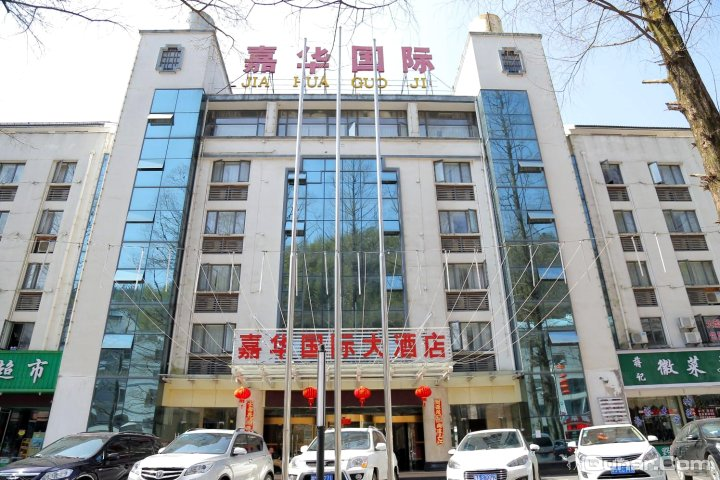 嘉华国际大酒店图片