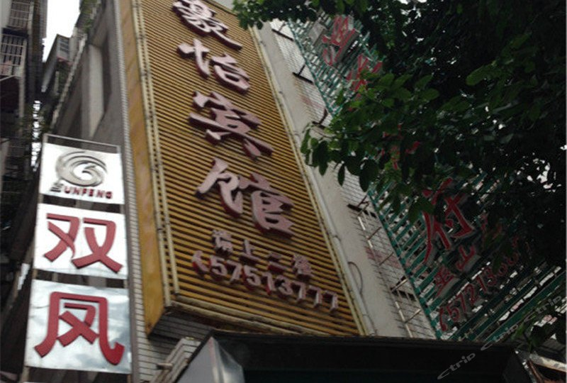重庆心之心宾馆(原豪怡宾馆店)