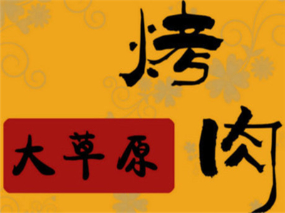 大草原烤肉坊(普阳街店)