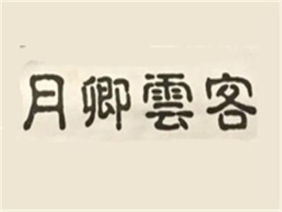 月卿雲客(日式料理店)