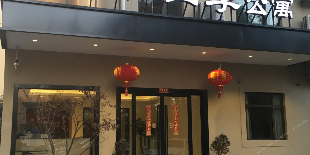 上海云和四季酒店式公寓