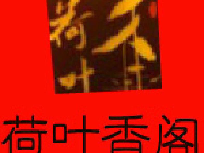 荷叶香阁(百大店)