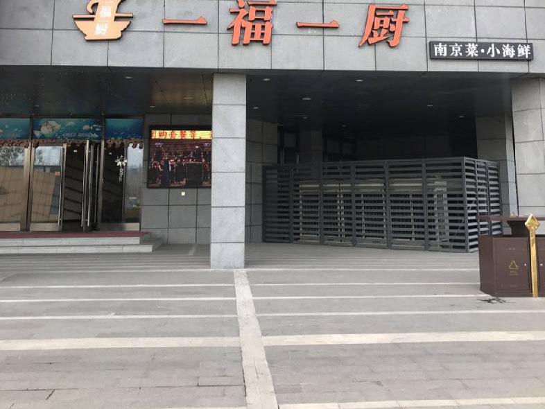 一福一厨(牛首山店)