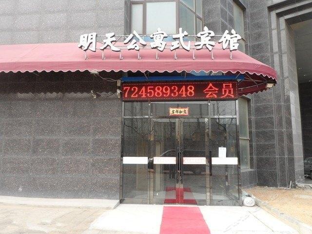 明天公寓式宾馆(滨港路店)