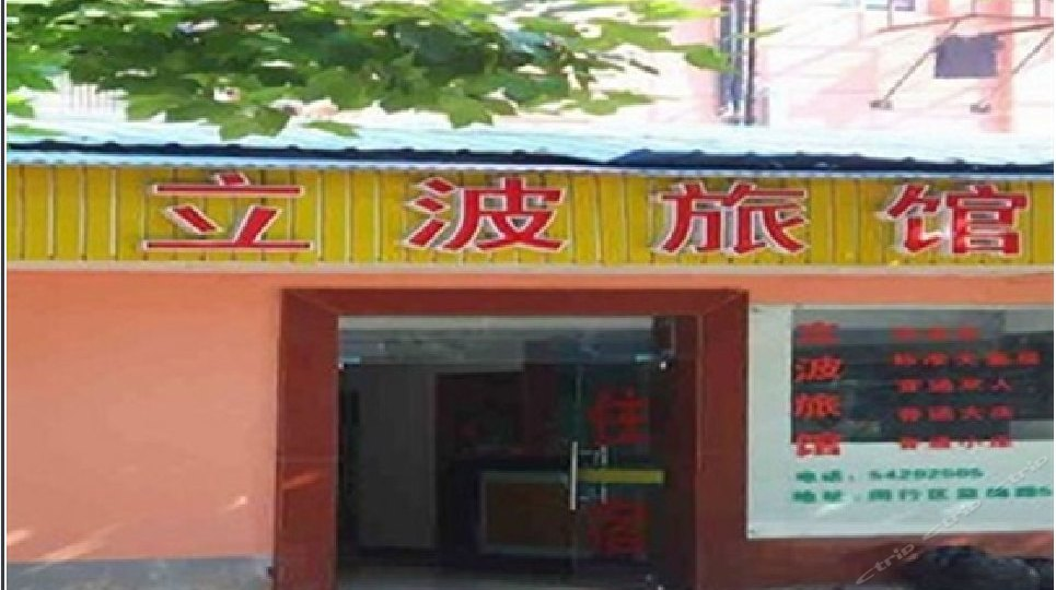 上海立波招待所
