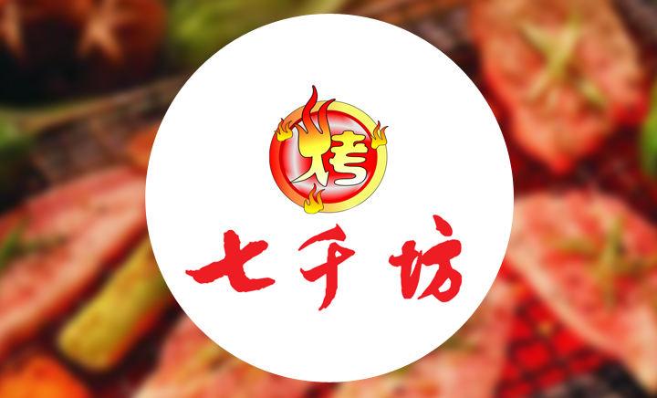 七千坊炭火烤肉专门店