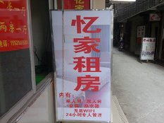 广州大学城忆家公寓