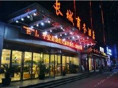 新长城商务快捷酒店