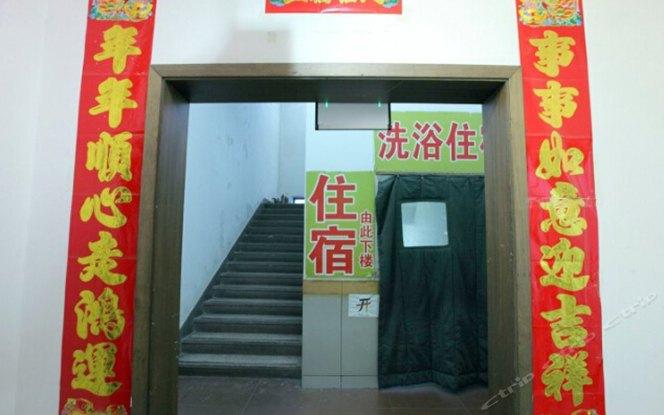 北京华鸿洗浴住宿