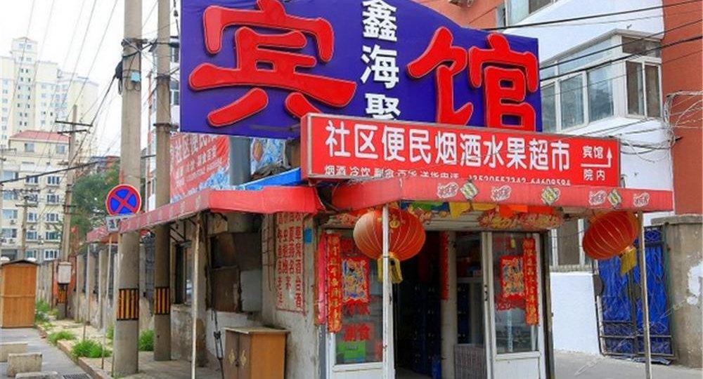 鑫海聚宾馆(左家庄店)