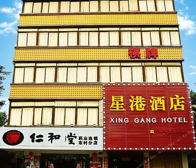广州星港酒店