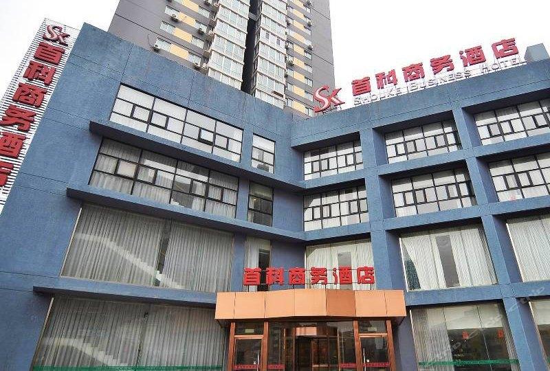 首科商务酒店(北京西站店)