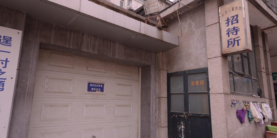 北京儿童医院家庭民宿