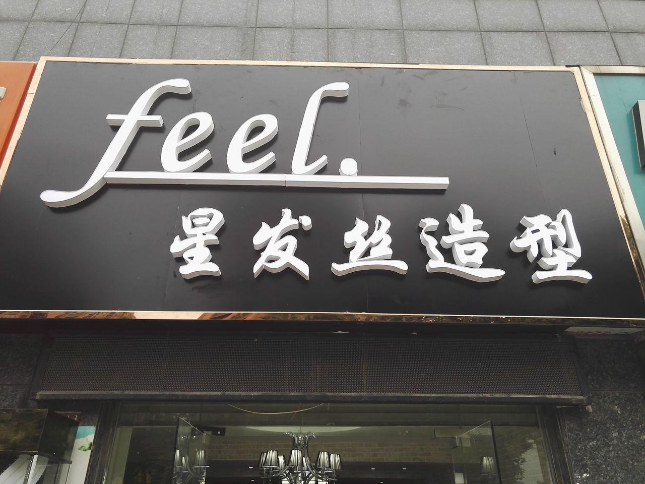 feel星发丝造型(浦园北路店)